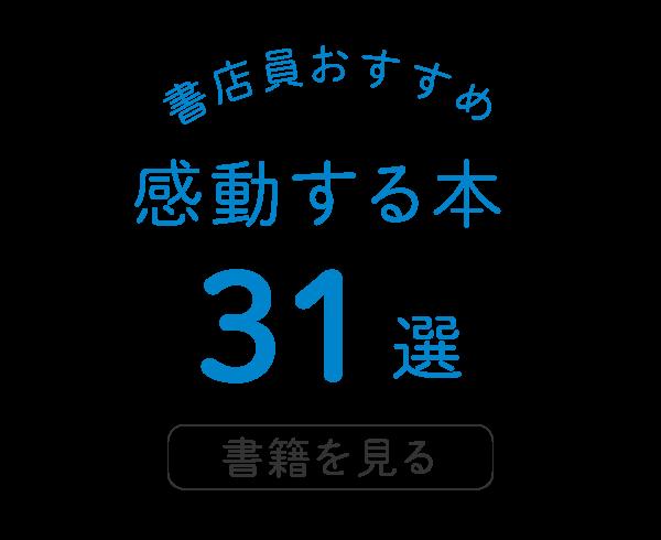 書店員おすすめ 感動する本31選