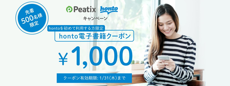 honto電子書籍クーポン 1000円