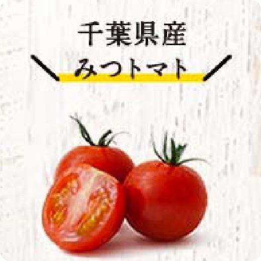 千葉県産みつトマト