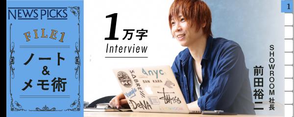 ノート&メモ術 1万字 interview SHOWROOM社長 前田裕二