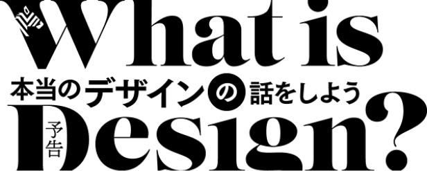 本当のデザインの話をしよう
