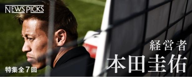 経営者 本田圭佑