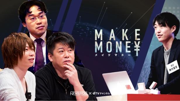 起業リアリティーショー「MAKE MONE¥」