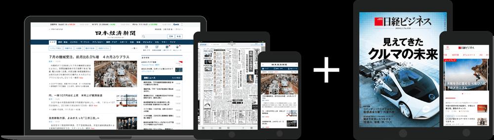 日経電子版+日経ビジネス電子版のセット