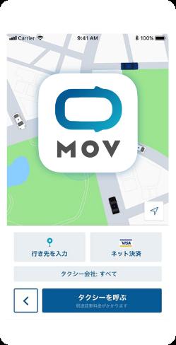 次世代タクシー配車アプリ MOV