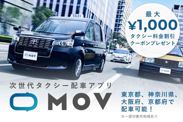 タクシー配車アプリ「MOV」タクシー料金割引クーポン