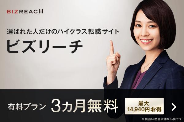 ビズリーチ 最大14,940円OFF