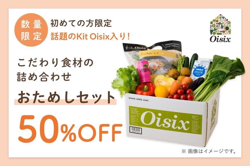 Oisix おためしセット 50%オフ