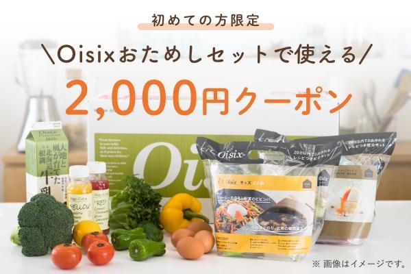 Oisix おためしセット 2,000円オフ