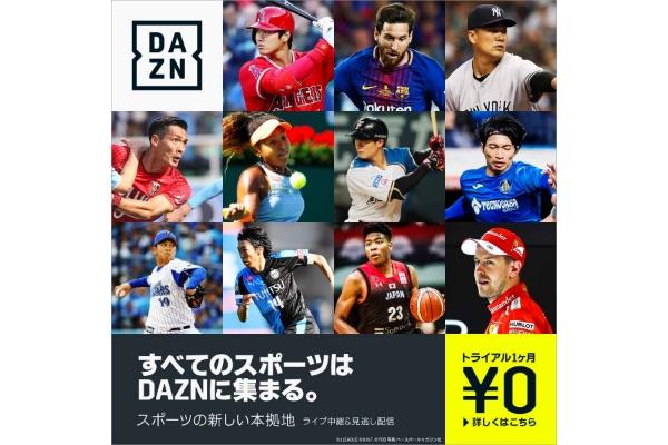 DAZN(ダゾーン)1ヶ月無料体験