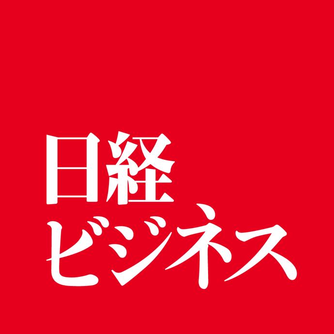 日経ビジネス ロゴ