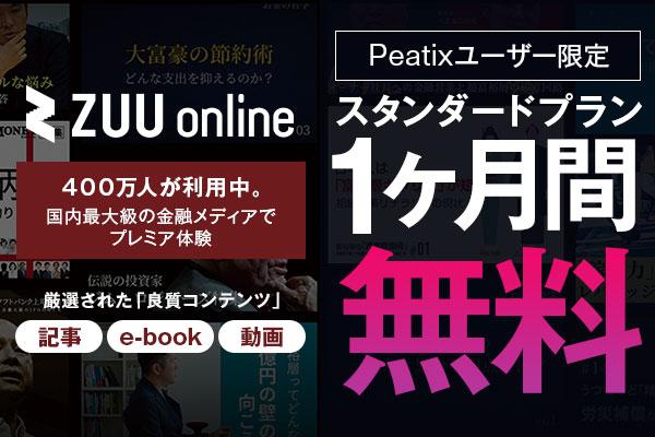 ZUU online 記事・雑誌が1ヶ月読み放題