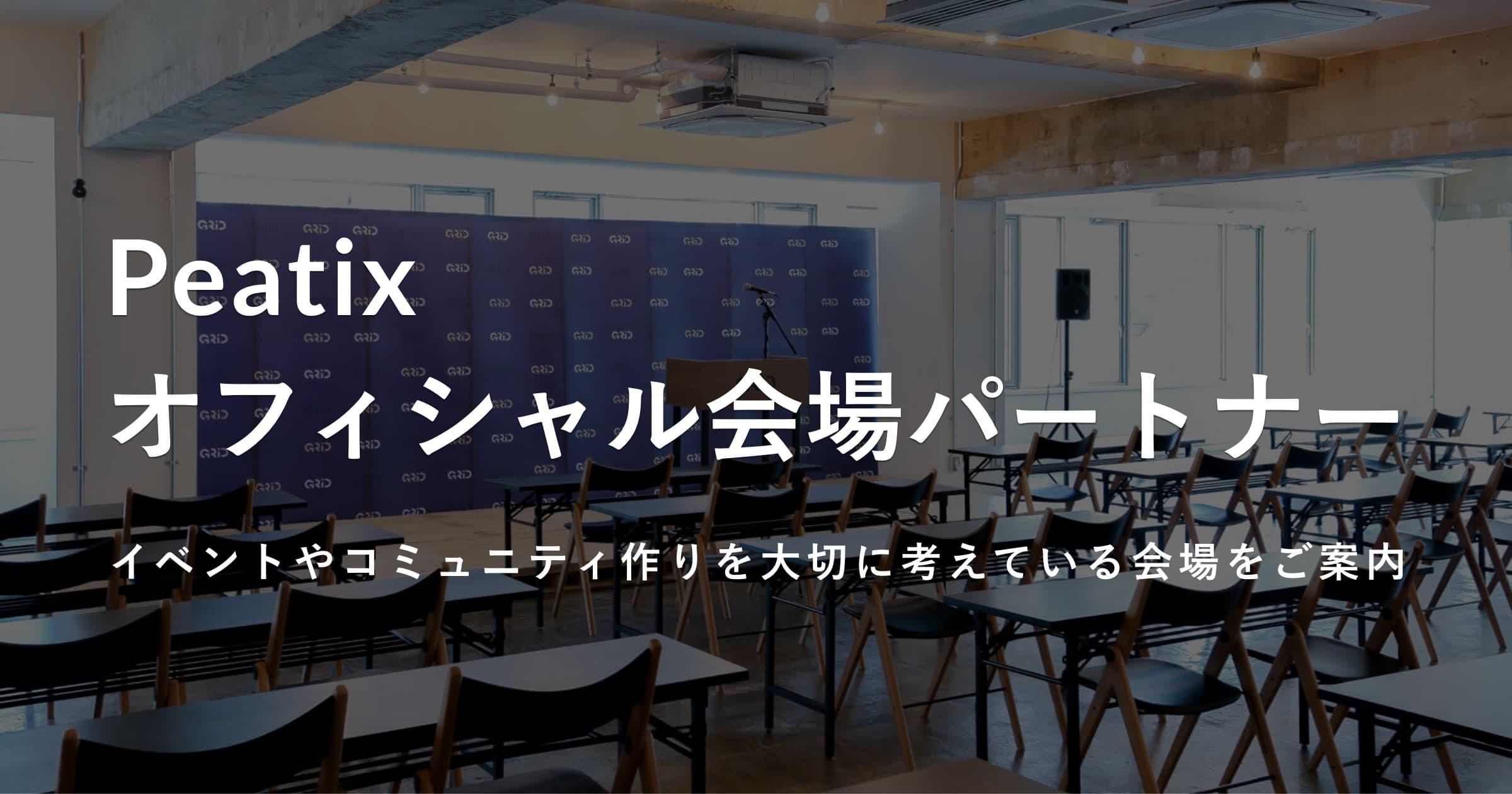 Peatixオフィシャル会場パートナー