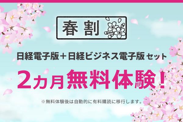 日経電子版+日経ビジネス電子版 2ヶ月無料