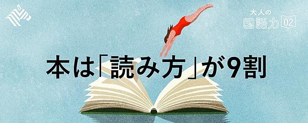 本は「読み方」が9割
