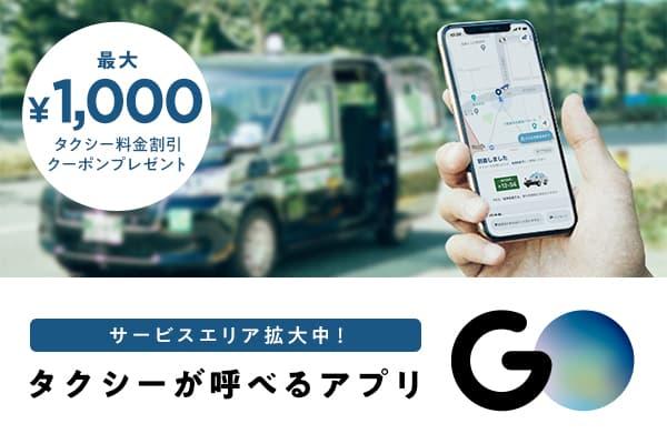 タクシーが呼べるアプリ『GO』
