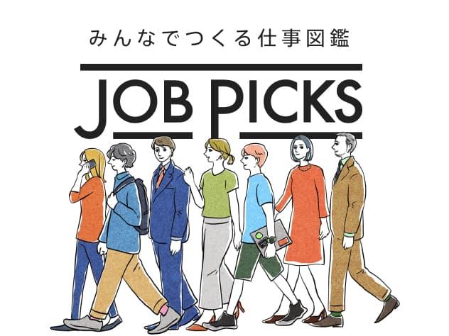 JobPicks経験談