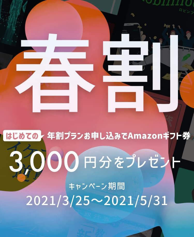 春割 年割りプランお申し込みでAmazon ギフト券 3000円分をプレゼント キャンペーン期間 2021/03/25 〜 2021/05/31