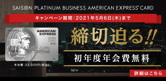 セゾンプラチナ・ビジネス・アメリカン・エキスプレス®️・カード