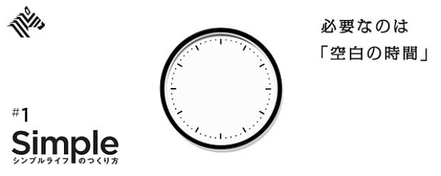 必要なのは「空白の時間」 シンプルライフの作り方