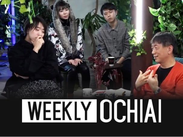 WEEKLEY OCHIAI