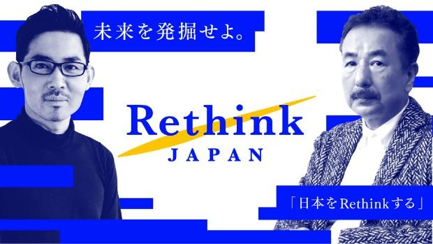 Rethink Japan by Rethink PROJECT