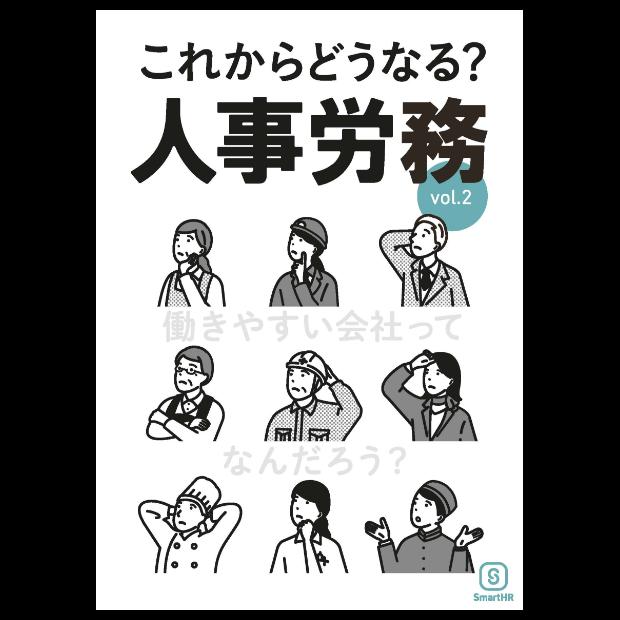 これからどうなる?人事労務vol.2